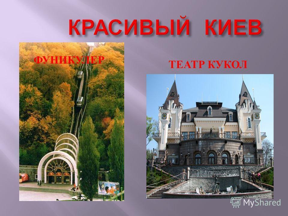 ФУНИКУЛЕР ТЕАТР КУКОЛ