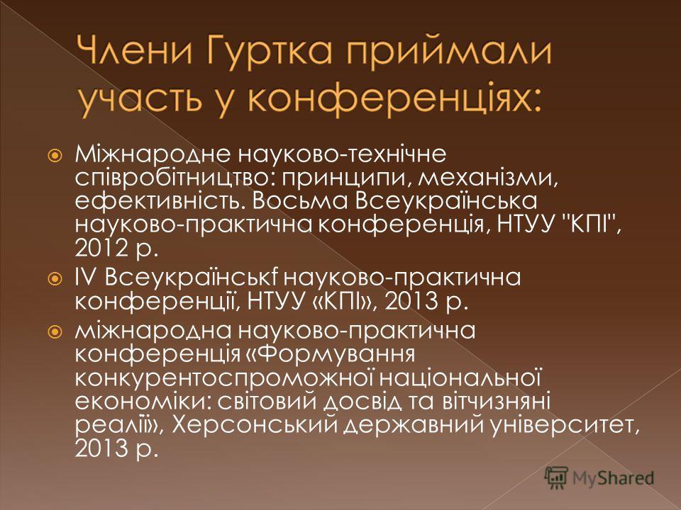 Міжнародне науково-технічне співробітництво: принципи, механізми, ефективність. Восьма Всеукраїнська науково-практична конференція, НТУУ