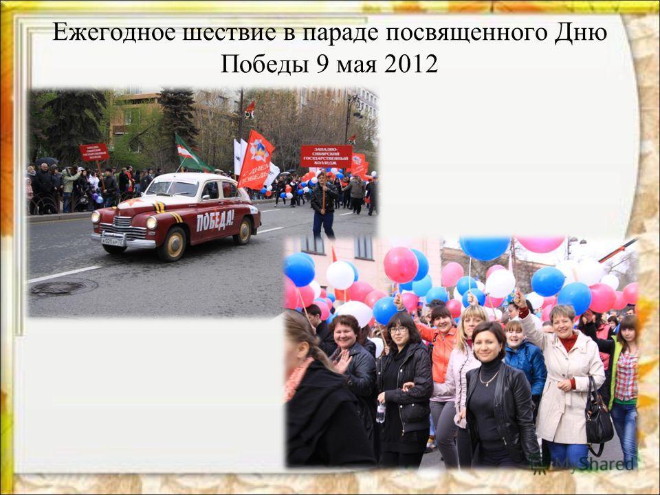 Ежегодное шествие в параде посвященного Дню Победы 9 мая 2012