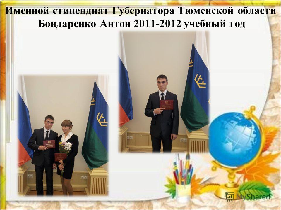 Именной стипендиат Губернатора Тюменской области Бондаренко Антон 2011-2012 учебный год