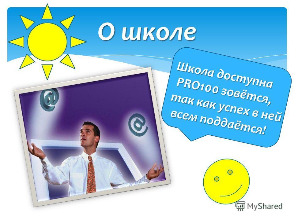 Школа «Успех в Internet PRO100» Учебная презентация Сайченко Елены
