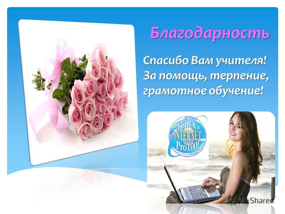 Бесплатное обучение компьютерной грамотности, психологии успеха Миссия школы «Успех в Internet PRO100» и интернет технологиям ведения бизнеса