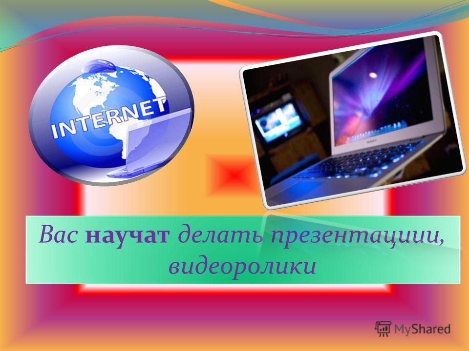 Бесплатное обучение В удобное для Вас время Бесплатное обучение В удобное для Вас время