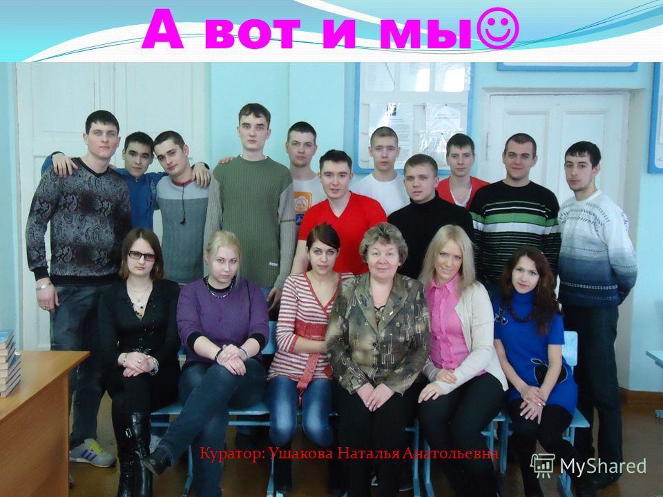 А вот и мы Куратор: Ушакова Наталья Анатольевна