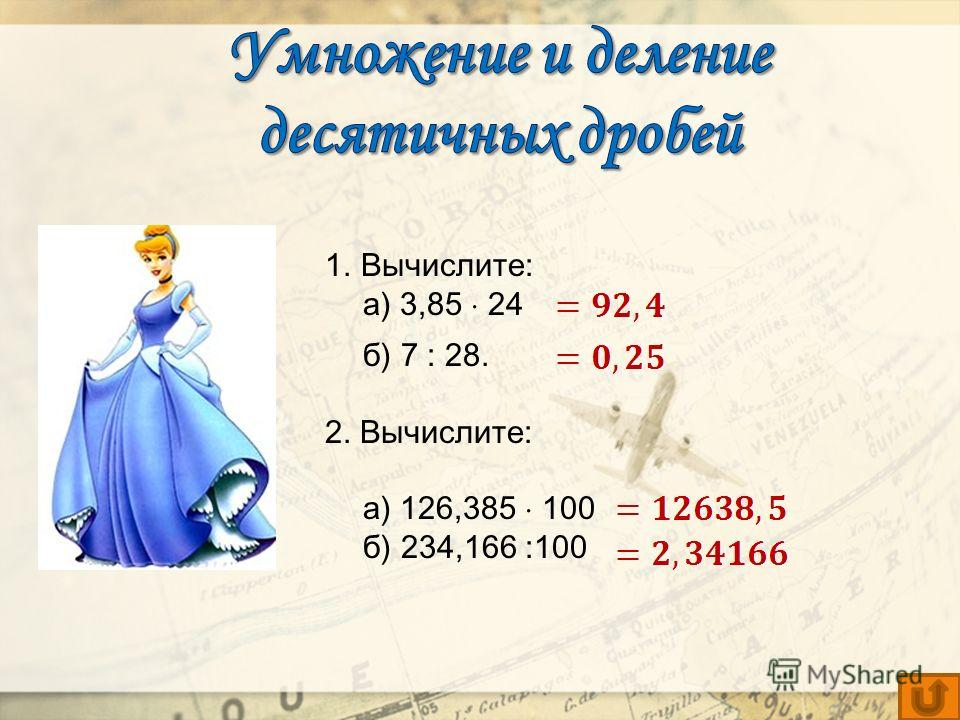 1.Вычислите: а) 3,85 24 б) 7 : 28. 2. Вычислите: а) 126,385 100 б) 234,166 :100