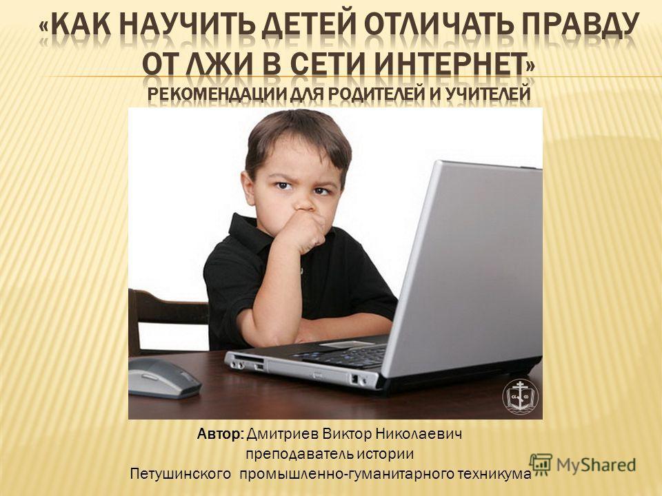 Автор: Дмитриев Виктор Николаевич преподаватель истории Петушинского промышленно-гуманитарного техникума