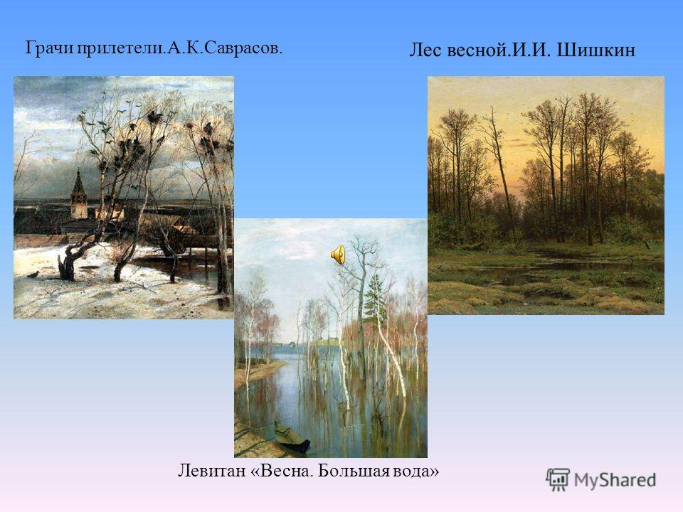 Грачи прилетели.А.К.Саврасов. Левитан «Весна. Большая вода»