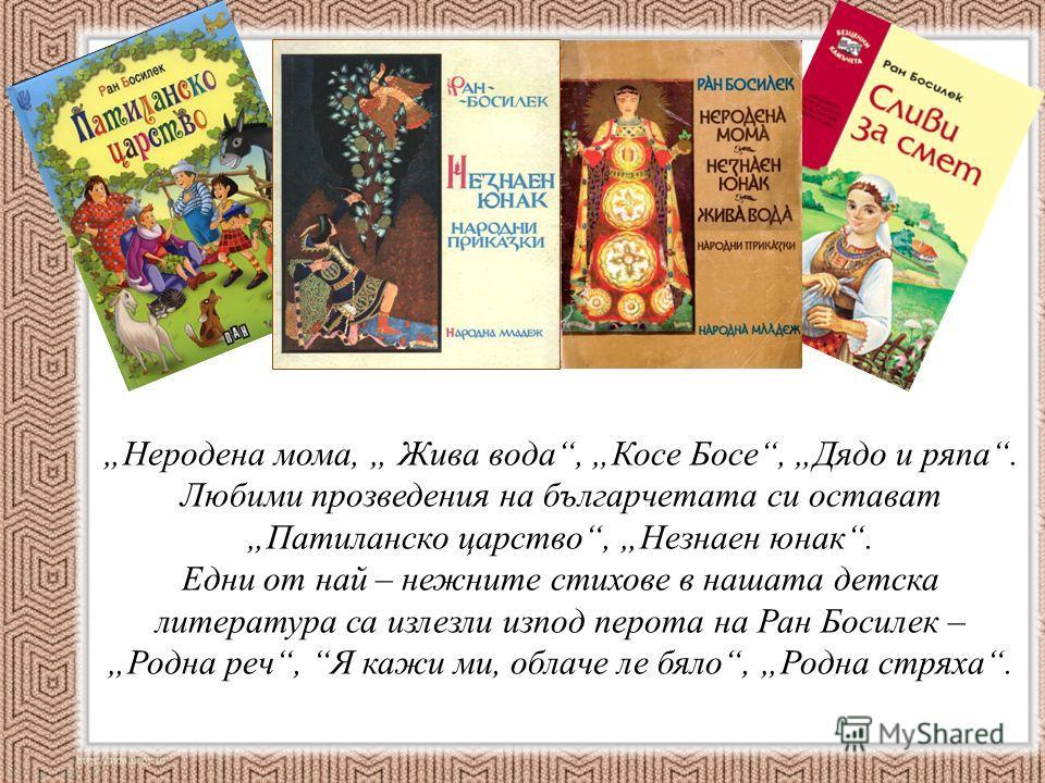 Ран Босилек (Генчо Станчев Негенцов) е български поет, писател и преводач. Роден е в Габрово на 26 септември 1886 г. Учи в прочутата Априловска гимназия. Кратко време работи като учител. През 1906 г. в списание Светулка е публикувано първото детско с