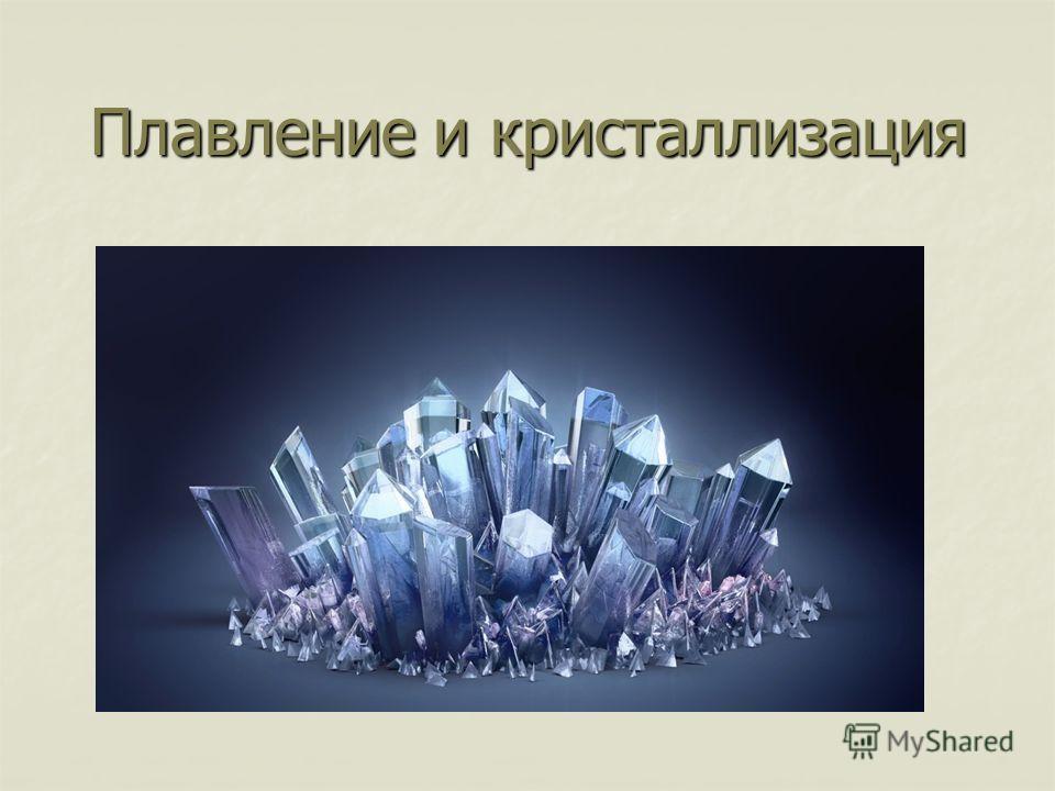 Плавление и кристаллизация