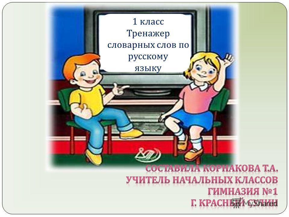 1 класс Тренажер словарных слов по русскому языку