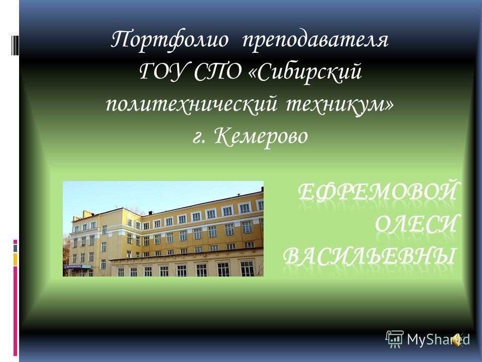 Портфолио преподавателя ГОУ СПО «Сибирский политехнический техникум» г. Кемерово