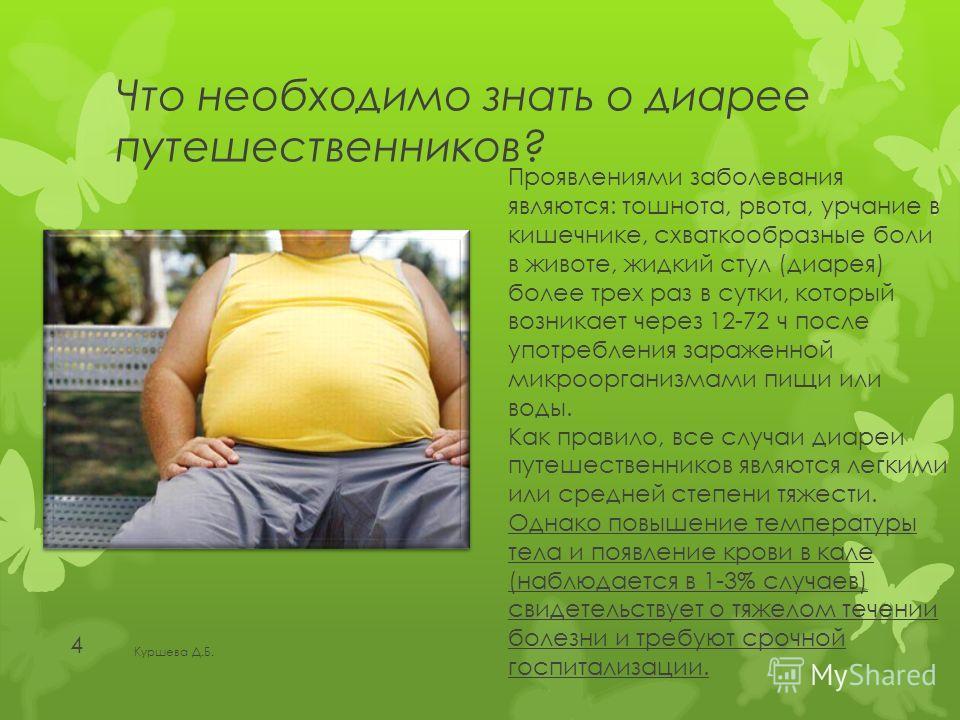 Что необходимо знать о диарее путешественников? Проявлениями заболевания являются: тошнота, рвота, урчание в кишечнике, схваткообразные боли в животе, жидкий стул (диарея) более трех раз в сутки, который возникает через 12-72 ч после употребления зар