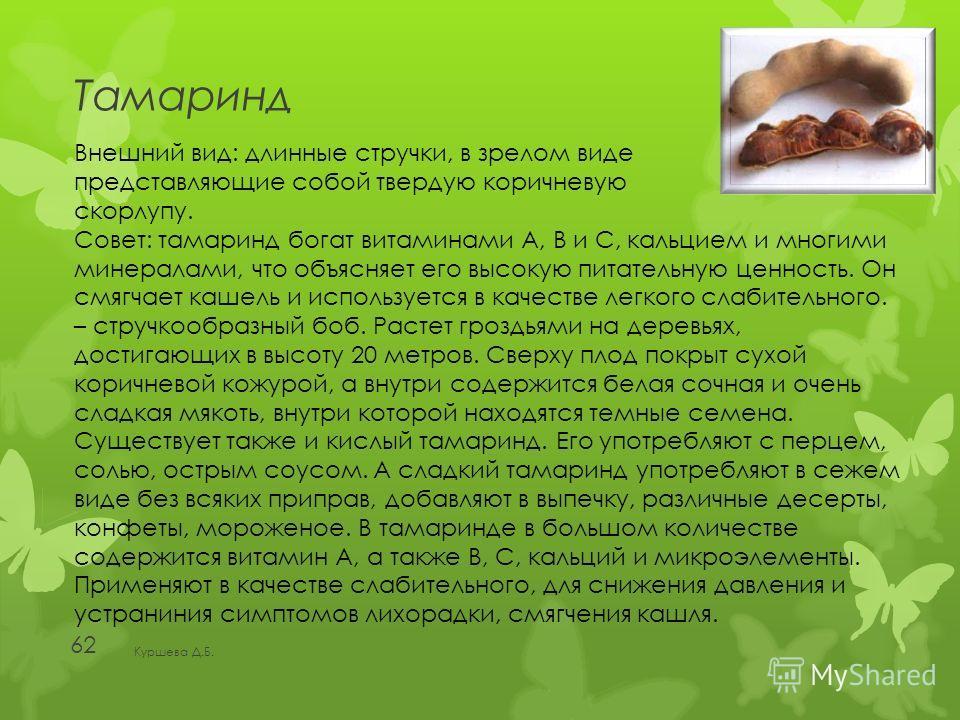 диетолог магнитогорск