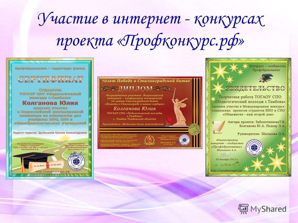 Участие в интернет - конкурсах проекта «Профконкурс.рф»