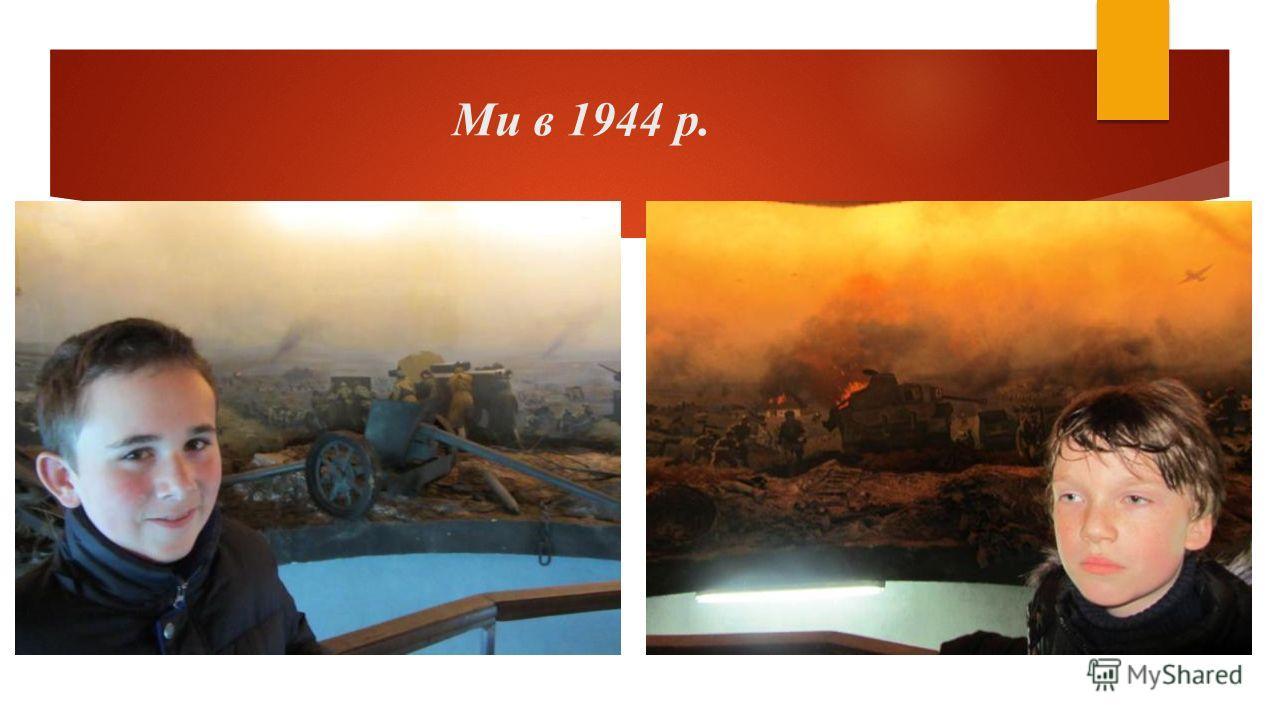 Ми в 1944 р.