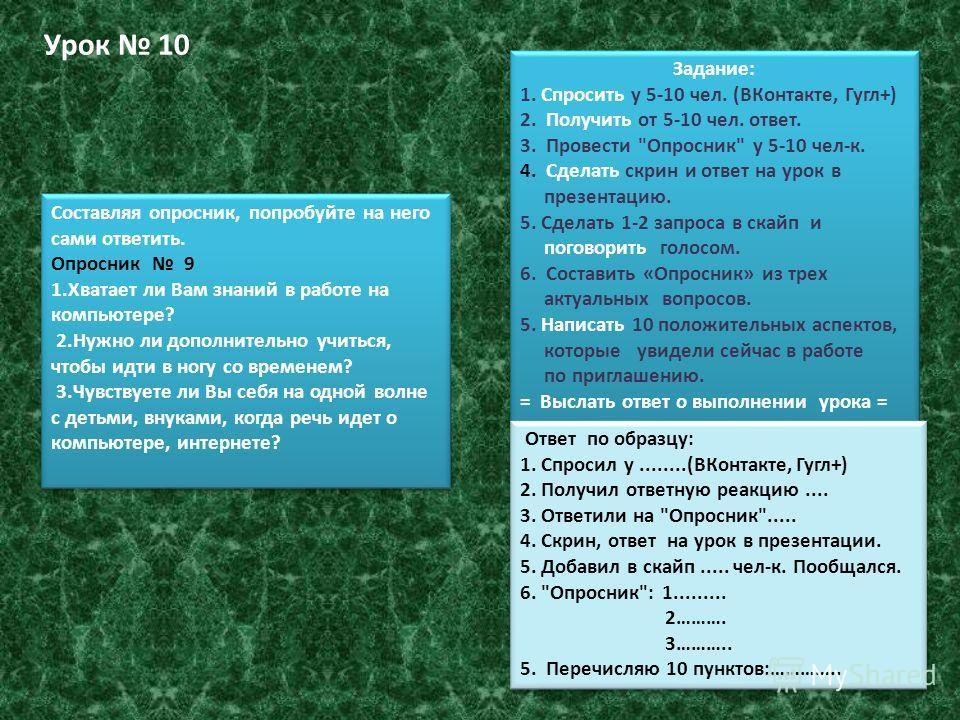 Урок 10 Задание: 1. Спросить у 5-10 чел. (ВКонтакте, Гугл+) 2. Получить от 5-10 чел. ответ. 3. Провести