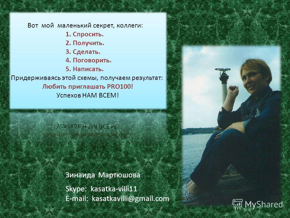 Зинаида Мартюшова Skype: kasatka-villi11 E-mail: kasatkavilli@gmail.com