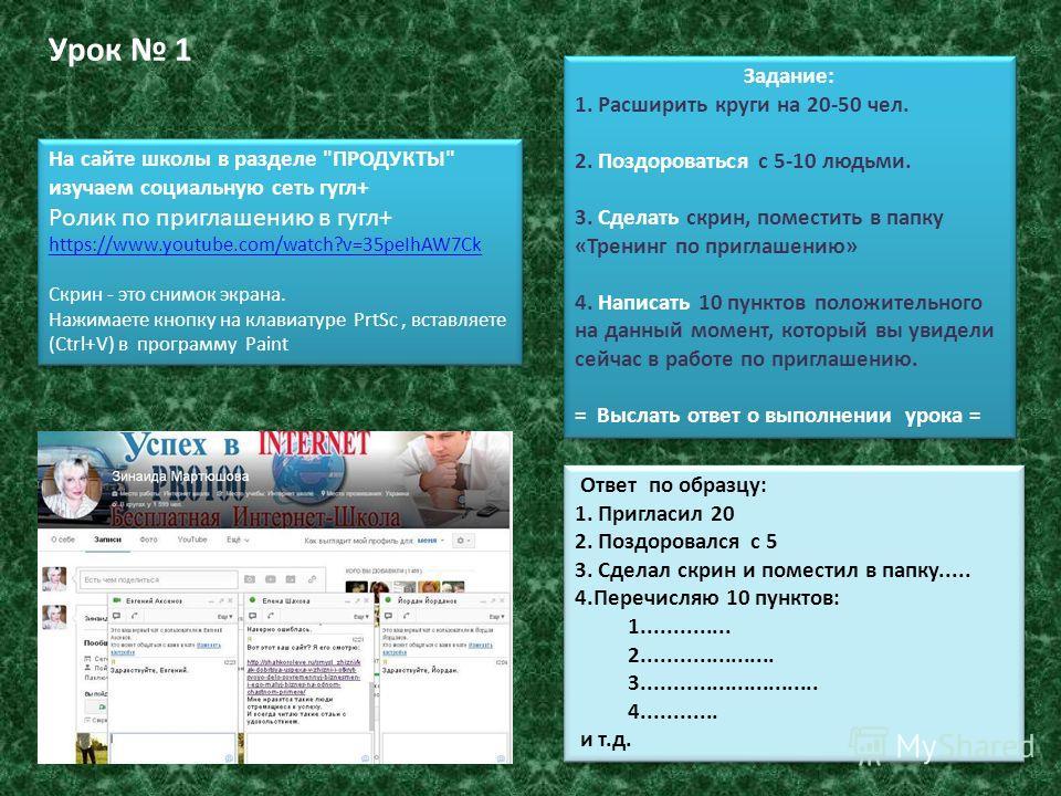 Урок 1 На сайте школы в разделе