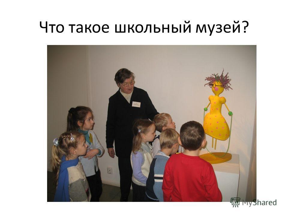 Что такое школьный музей?