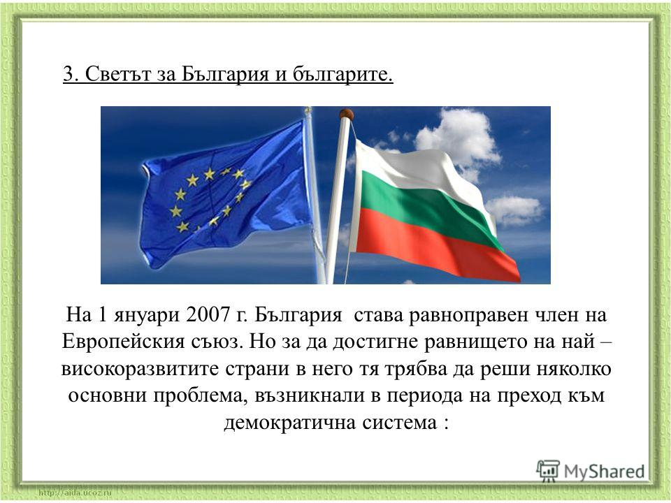 Детска асамблея Знаме на мира. Именити български певци завладяват световната оперна сцена. В популярната музика се развива (след 80-те години) стилът рок като най – известни са групите Сигнал, Щурците, ФСБ, Тангра, Диана експрес. Управляващите имат д