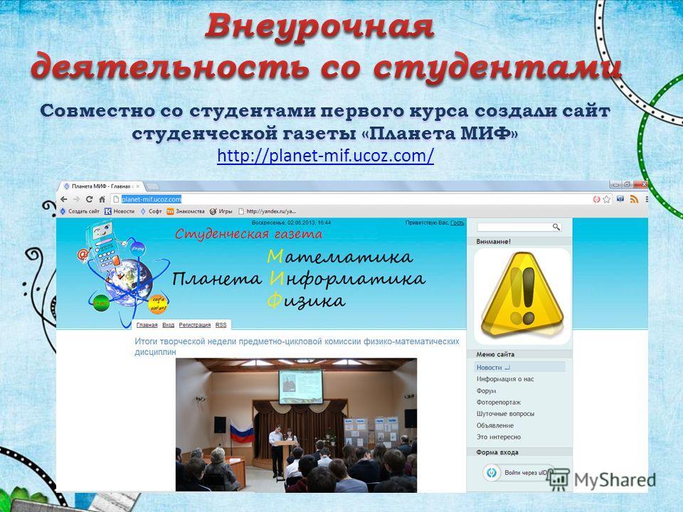 Совместно со студентами первого курса создали сайт студенческой газеты «Планета МИФ» http://planet-mif.ucoz.com/