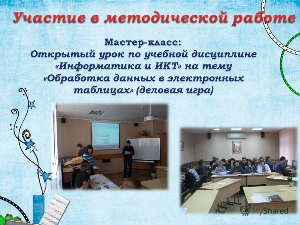 Мастер-класс: Открытый урок по учебной дисциплине «Информатика и ИКТ» на тему «Обработка данных в электронных таблицах» (деловая игра)