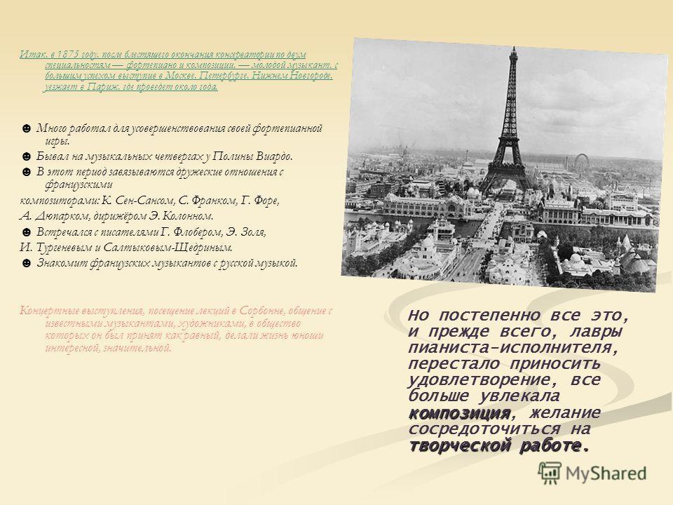 Итак, в 1875 году, после блестящего окончания консерватории по двум специальностям фортепиано и композиции, молодой музыкант, с большим успехом выступив в Москве, Петербурге, Нижнем Новгороде, уезжает в Париж, где проведет около года. Много работал д