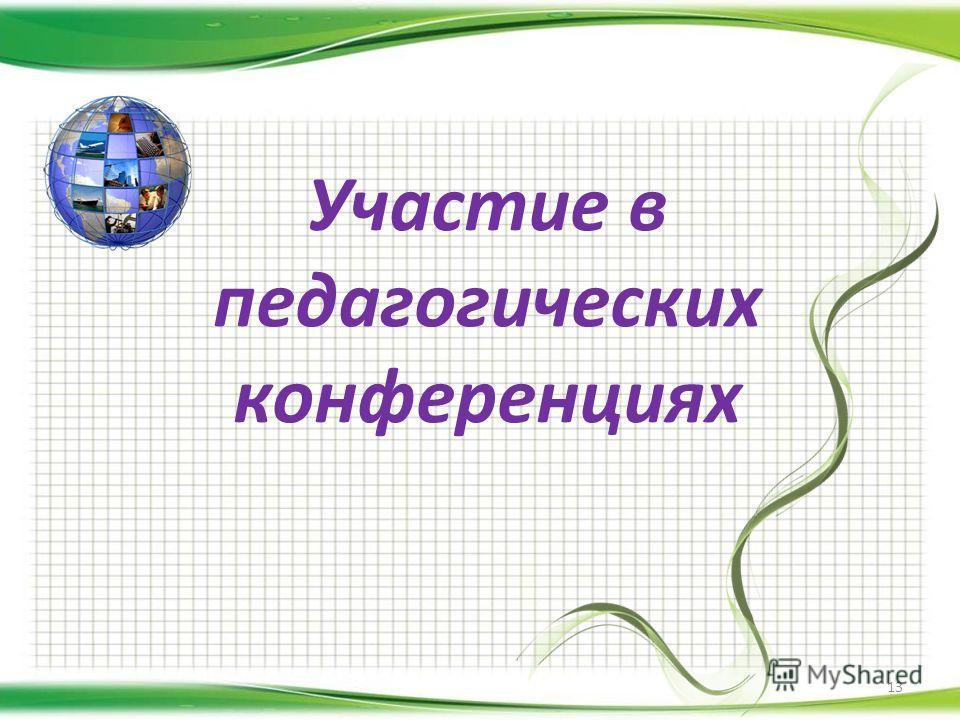 Участие в педагогических конференциях 13