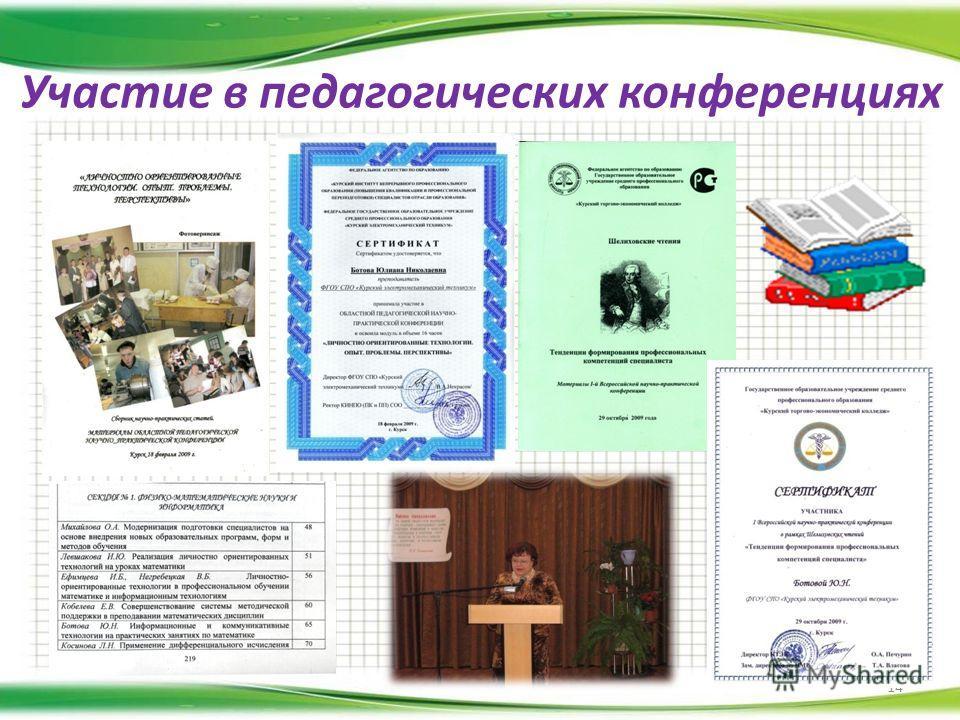 Участие в педагогических конференциях 14