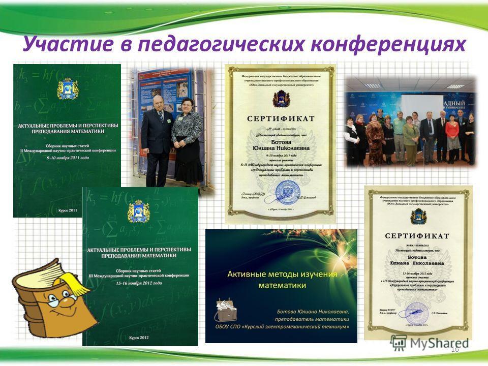 Участие в педагогических конференциях 16
