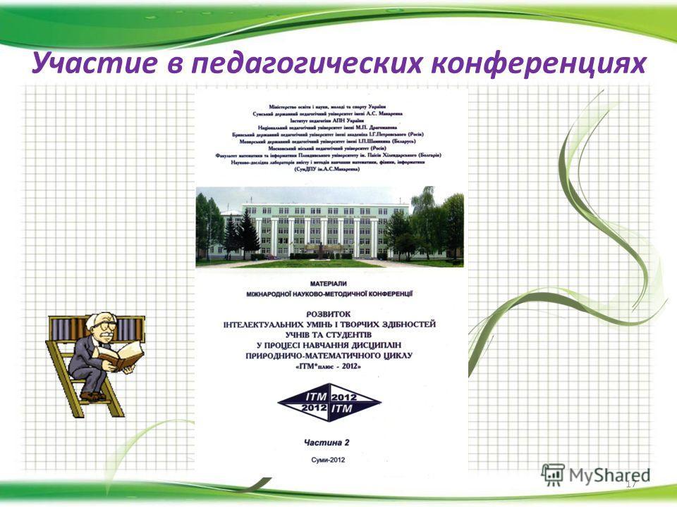 Участие в педагогических конференциях 17