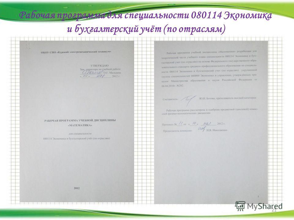 Рабочая программа для специальности 080114 Экономика и бухгалтерский учёт (по отраслям) 21
