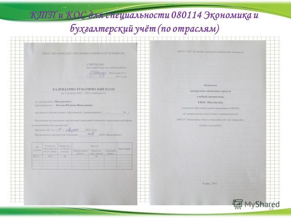 КТП и КОС для специальности 080114 Экономика и бухгалтерский учёт (по отраслям) 22