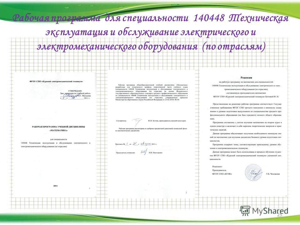 Рабочая программа для специальности 140448 Техническая эксплуатация и обслуживание электрического и электромеханического оборудования (по отраслям) 25
