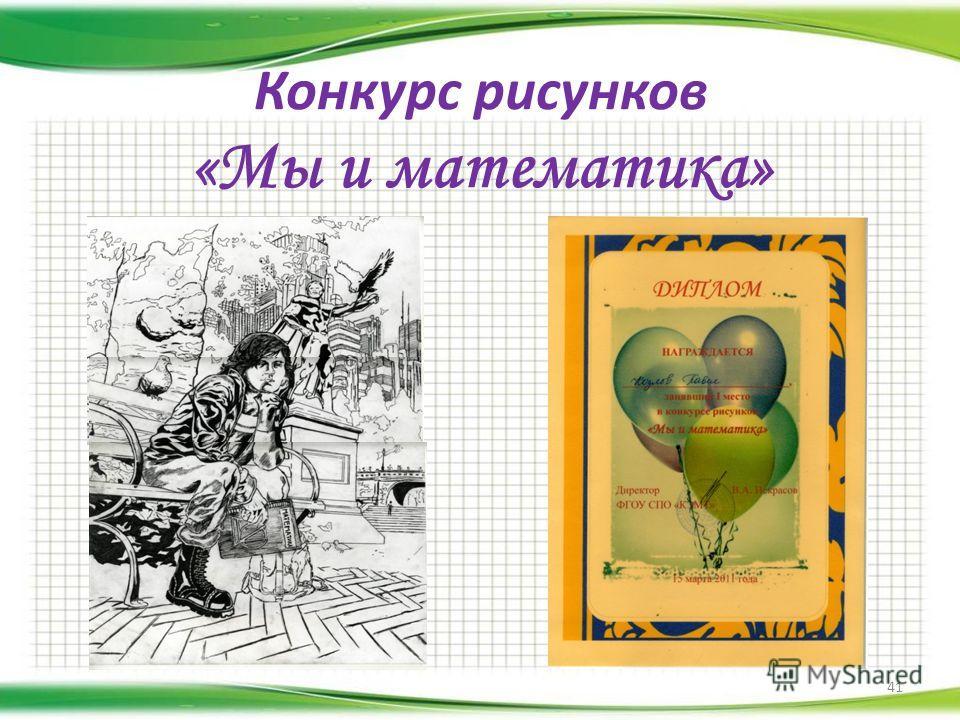 Конкурс рисунков «Мы и математика» 41