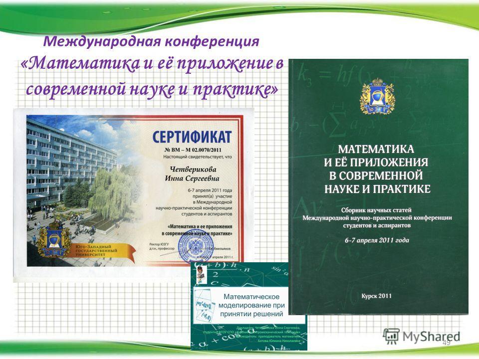 Международная конференция «Математика и её приложение в современной науке и практике» 49