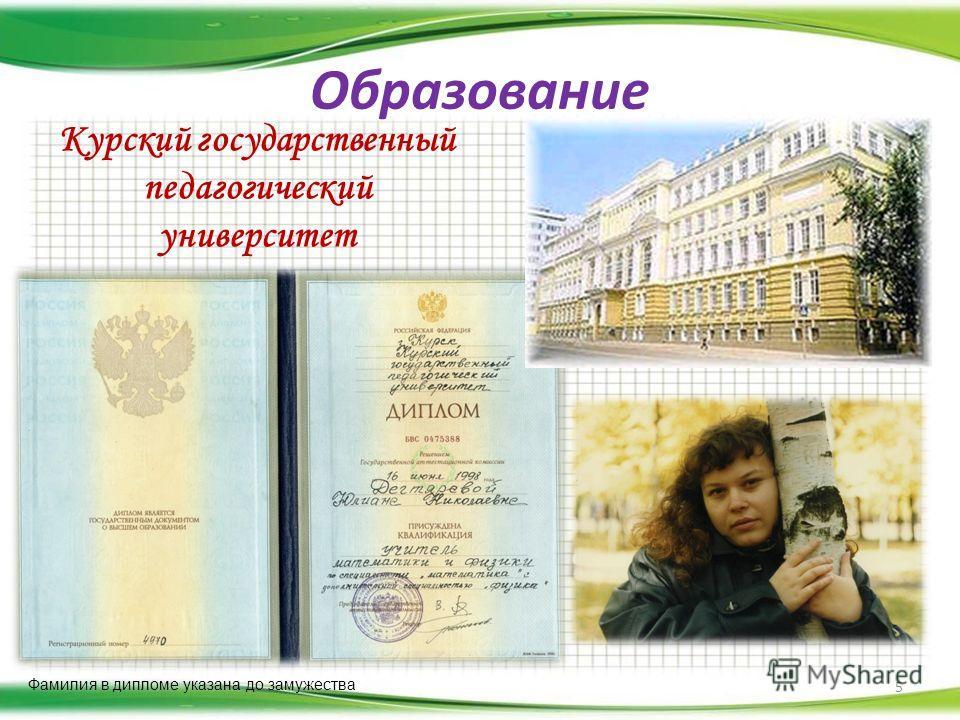 Образование Курский государственный педагогический университет 5 Фамилия в дипломе указана до замужества