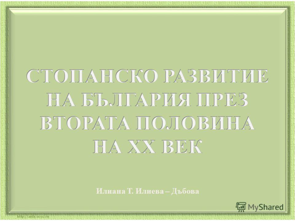 Илиана Т. Илиева – Дъбова