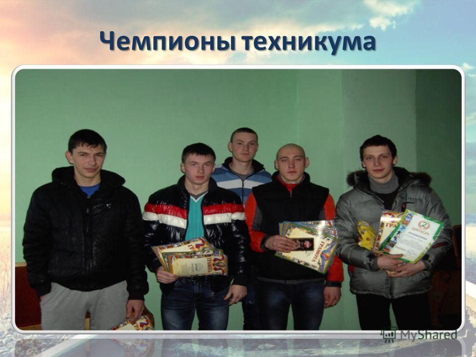 Чемпионы техникума