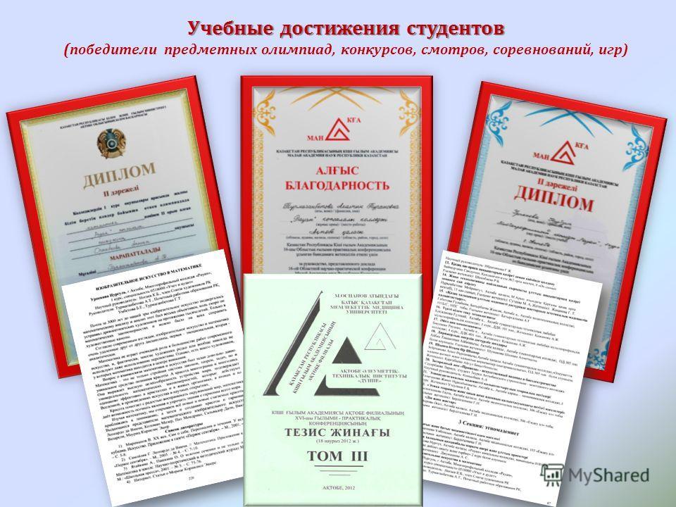Учебные достижения студентов ( победители предметных олимпиад, конкурсов, смотров, соревнований, игр)