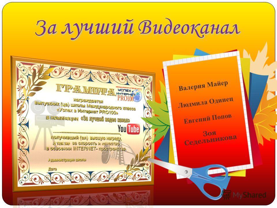 Валерия Майер Людмила Одинец Евгений Попов Зоя Седельникова
