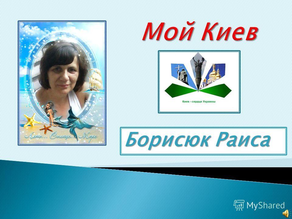 Борисюк Раиса