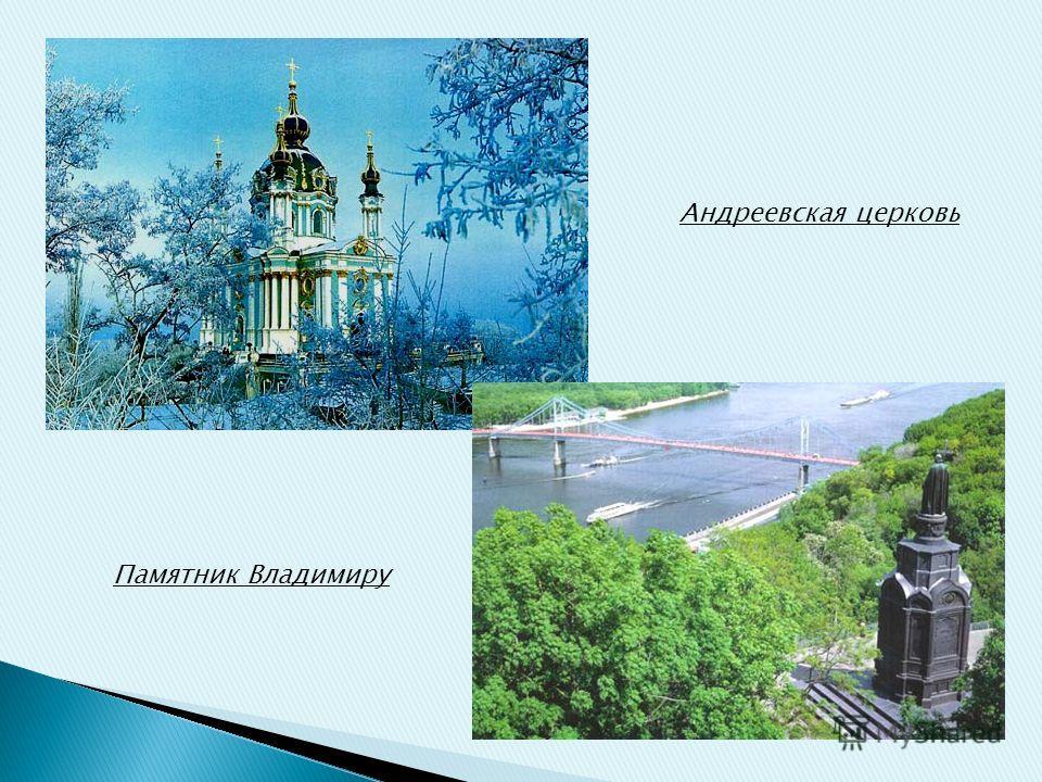 Андреевская церковь Памятник Владимиру
