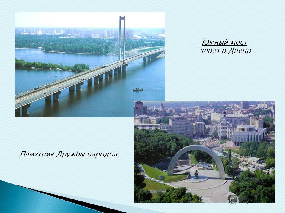 Памятник Дружбы народов Южный мост через р.Днепр