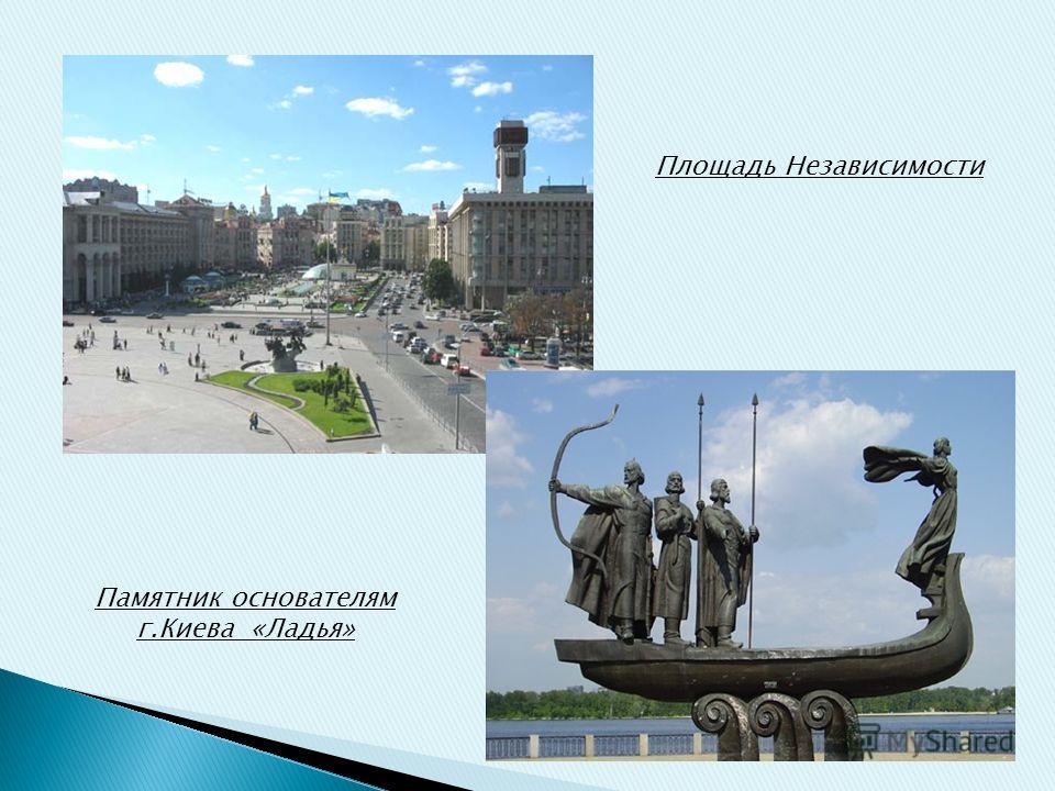 Площадь Независимости Памятник основателям г.Киева «Ладья»