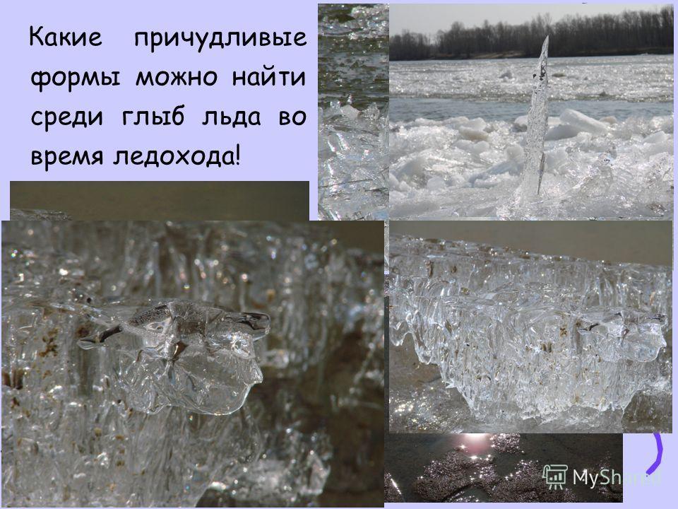 …и просыпается от ледяного сна могучая река Иртыш!