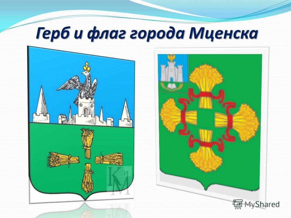 Герб и флаг города Мценска