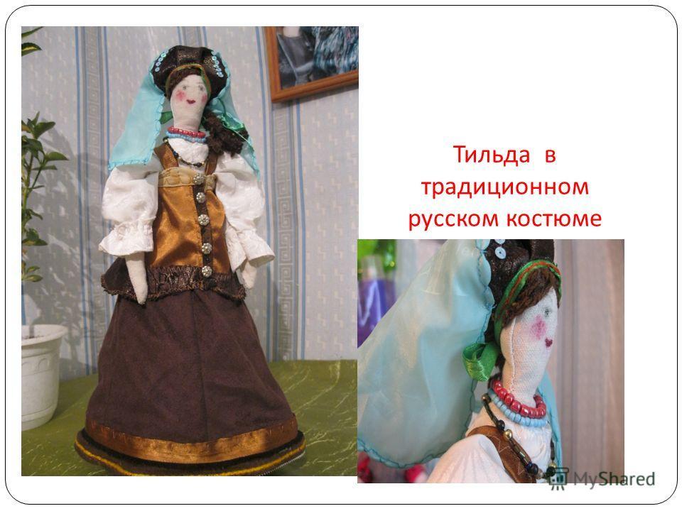 Тильда в традиционном русском костюме