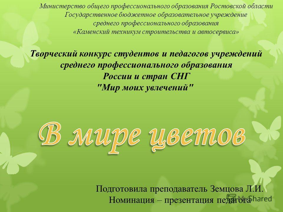 Творческий конкурс студентов и педагогов учреждений среднего профессионального образования России и стран СНГ