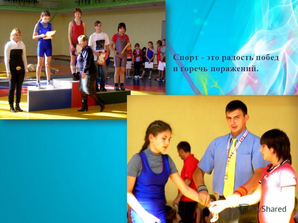 Спорт - это радость побед и горечь поражений.